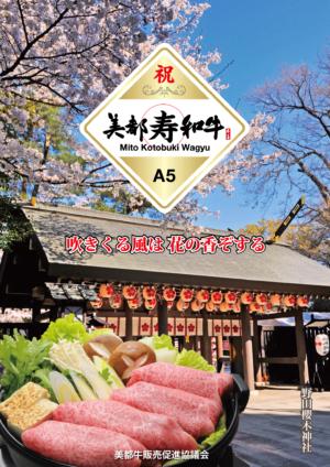 kotobuki_poster-B2b